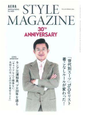 StyleMagazine-2016